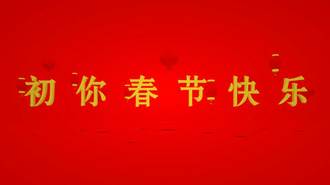 Chinese New Year text and chinese lanterns Animation